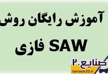 روش saw فازی (fuzzy saw)