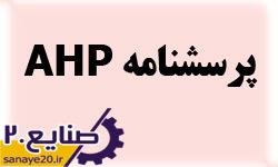پرسشنامه AHP