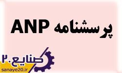 پرسشنامه ANP
