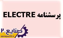 پرسشنامه الکتره electre