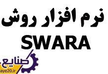 نرم افزار روش swara