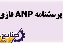 پرسشنامه ANP فازی