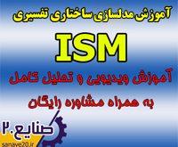 مدلسازی ساختاری تفسیری iSM