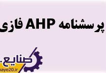 پرسشنامه AHP فازی fuzzy AHP