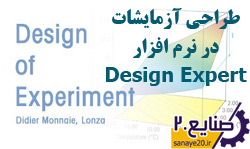 طراحی آزمایشات در دیزاین اکسپرت