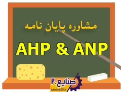 مشاوره پایان نامه AHP و ANP