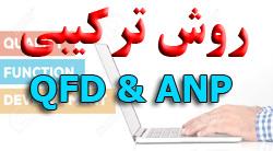 روش ترکیبی QFD و ANP