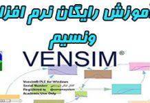 آموزش رایگان نرم افزار ونسیم vensim