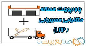 پاورپوینت مساله مکانیابی مسیریابی LRP