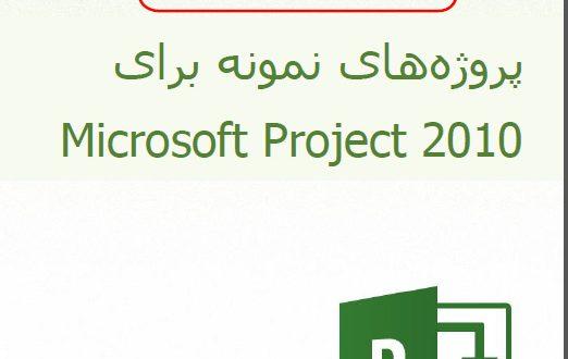 کتاب نمونه پروژه های MSP