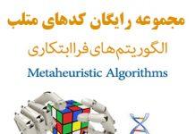 کد متلب matlab الگوریتم های فراابتکاری