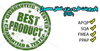 پاورپوینت طرح ریزی تحقق محصول (PRP) و APQP, SQA, FMEA, PPAP