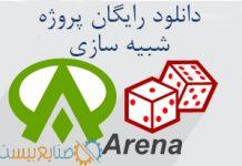 دانلود رایگان پروژه شبیه سازی با نرم افزار ارنا Arena