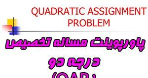پاورپوینت مساله تخصیص درجه دو QAP