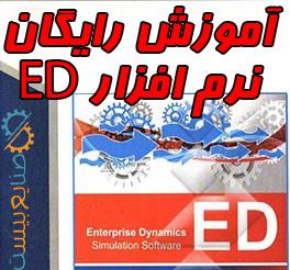 آموزش رایگان نرم افزار شبیه سازی ED