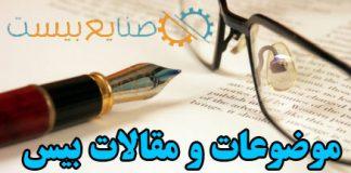 مقاله بیس مدیریت