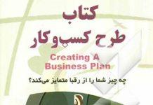 کتاب طرح کسب و کار business plan