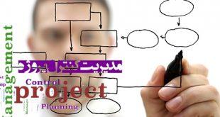 جزوه درس مدیریت و کنترل پروژه