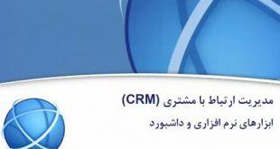 نرم افزار و داشبورد مدیریت ارتباط با مشتری CRM