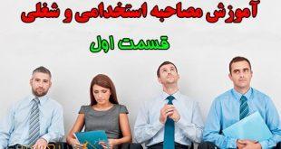 آموزش مصاحبه شغلی و استحدامی قسمت اول