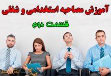 آموزش مصاحبه استخدامی و شغلی قسمت دوم