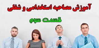 آموزش مصاحبه شغلی و استخدامی قسمت سوم