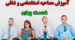 آموزش مصاحبه شغلی و استخدامی قسمت چهارم