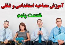 آموزش مصاحبه شغلی و استخدامی قسمت پنجم