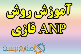 آموزش روش ANP فازی fuzzy anp