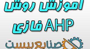 آموزش روش AHP فازی