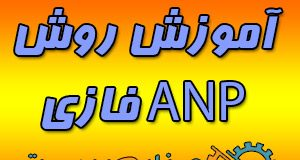 آموزش روش ANP فازی
