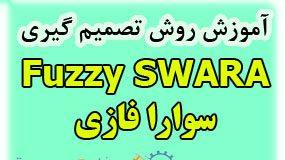 روش سوارا فازی Fuzzy SWARA