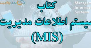 کتاب سیستم اطلاعات مدیریت mis