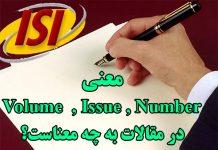 معنی issue و volume و number در مقالات