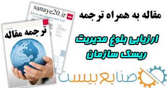 ترجمه مقاله بلوغ مدیریت ریسک سازمان