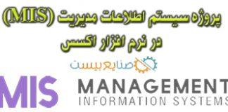 پروژه سیستم اطلاعات مدیریت mis در اکسس