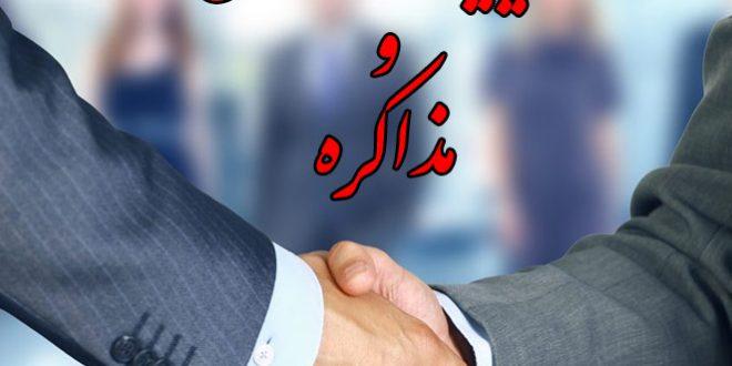 مدیریت مذاکره و تعارض