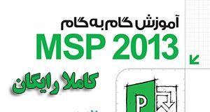 آموزش رایگان نرم افزار msp2013
