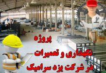 پروژه نگهداری و تعمیرات مهندسی صنایع