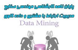 پایان نامه کارشناسی مهندسی صنایع داده کاوی و CRM