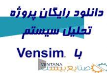 دانلود رایگان پروژه تحلیل سیستم با ونسیم vensim