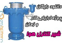 پروژه رایگان ارزیابی کار و زمان شیر کنترل هوا