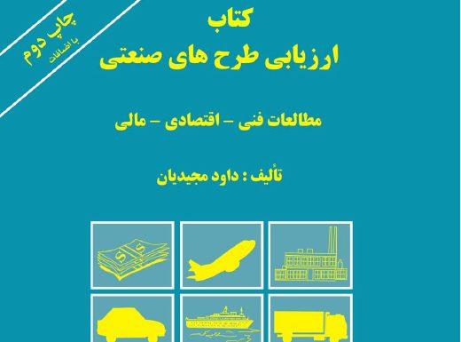 کتاب ارزیابی طرح های صنعتی داوود مجیدیان