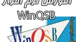 آموزش رایگان نرم افزار winqsb