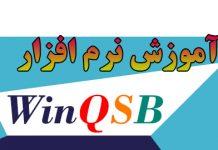 آموزش نرم افزار winqsb