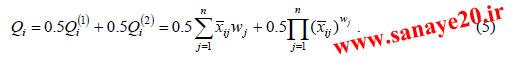 فرمول چهارم روش واسپاس wspas