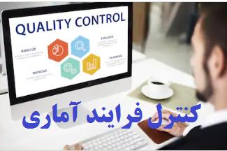 کنترل کیفیت آماری در نرم افزار مینی تب