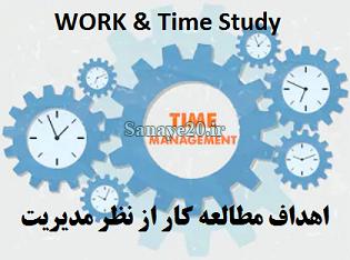 اهداف مطالعه کار و زمان سنجی از نظر مدیریت