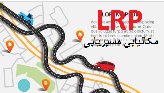 تعریف مساله و مدل مکان یابی مسیریابی LRP