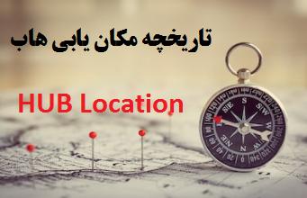 تاریخچه مکان یابی هاب hub location problem